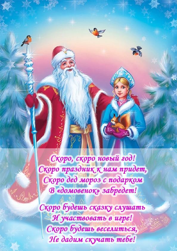 Сценарии праздников новый год